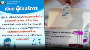 วชิรพยาบาล เลื่อนนัด ฉีดแอสตร้าเซนเนก้า เข็ม2 เหตุยังไม่ได้วัคซีน - ข่าวสด