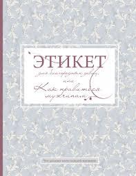 Баронесса <b>Стафф Этикет для</b> благородных девиц | 978-5-17 ...