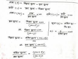 Profit Loss Formula Maths Tricks In Hindi Profit And Loss Part 1 Maths Tricks
