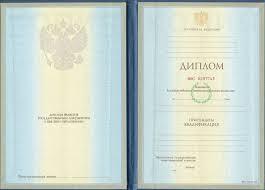 Купить диплом бакалавра в Москве недорого Купить диплом бакалавра в Москве