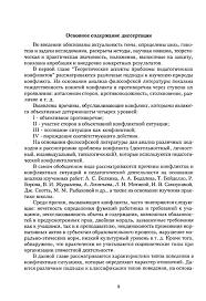 ФЕДОРОВА Валенпша Кузьшяшчна ИСПОЛЬЗОВАНИЕ ПЕДАГОГИЧЕСКОЙ  Основное содержание диссертации Во введении обоснованы актуальность темы определены цель гипотеза и задачи исследования