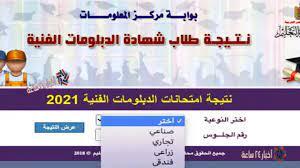 ظهرت نتيجة الدبلومات الفنية برقم الجلوس 2021 الدور الأول بوابة التعليم الفني  في مصر - جريدة أخبار 24 ساعة
