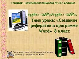 Тема Создание реферата с помощью программы word  слайда 2 Тема урока Создание рефератов в программе word 8 класс Татаро английска