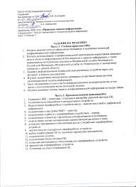 задание для практики ОИТЗИ правовая защита информации jpg Задания на практику для группы ОИТЗИ 15 Организация и сопровождение электронного документооборота скачать pdf Задания на практику для группы КСиК 14