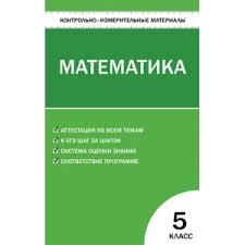 КИМ Контрольно измерительные материалы Математика класс  Контрольно измерительные материалы Математика 5 класс Попова Л П