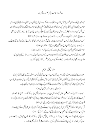 best urdu essay book essay in urdu language ka ru metricer com essay book report format xlsx essay on unity