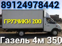 Пермь газель грузоперевозки газель м Повсеместно Пермь газель грузоперевозки 89124978442 газель 4м 350