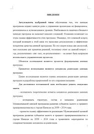 Курсовая Реализация муниципальных целевых программ Курсовые  Совершенствование механизма реализации муниципальных целевых программ 22 05 15