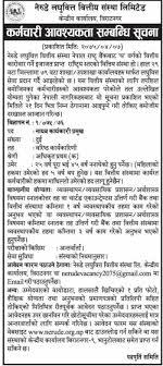Jobs Nepal Vacancy Deputy Ceo Domestic Jobs