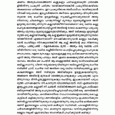 faith essay faith fallibility and the virtue of anxiety an essay  essay on alcohol in malayalam language faith essay spm