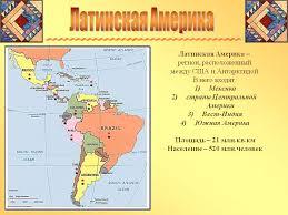 и экономико географическое положение Латинской Америки Состав и экономико географическое положение Латинской Америки