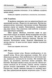 диктантов и творческих работ по русскому языку pdf