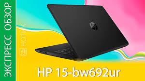 Экспресс-обзор <b>ноутбука HP 15</b>-bw692ur - YouTube