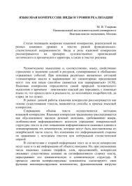 ОТЗЫВ О МАГИСТЕРСКОЙ ДИССЕРТАЦИИ ТАЧАЕВА Ивана Сергеевича ЯЗЫКОВАЯ КОМПРЕССИЯ ВИДЫ И УРОВНИ РЕАЛИЗАЦИИ М