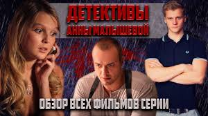 Детективы <b>Анны Малышевой</b> | ОБЗОР ВСЕХ ФИЛЬМОВ ...