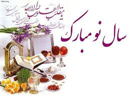 Image result for ‫سال نو‬‎
