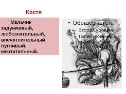 Презентация на тему Словесные и живописные портреты крестьянских  Костя Мальчик задумчивый любознательный впечатлительный пугливый мечтател