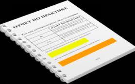 Проходим летнюю практику на почте России Как написать отчет по  Проходим летнюю практику на почте России Как написать отчет по производственной практике