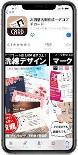 名刺 作成 アプリ