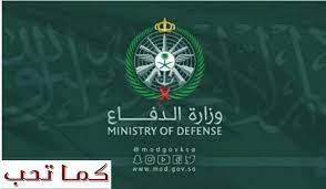 وظائف وزارة الدفاع 1443 في المستشفيات العسكرية والتخصصات المختلفة شروط  ورابط التقديم - كما تحب