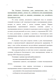 Курсовая Учет нематериальных активов ООО Решения для развития  Учет нематериальных активов ООО Решения для развития 21 11 14
