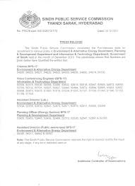 spsc results of environmental energy planning development sindh pre interview test results spsc