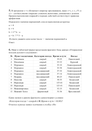 Итоговая годовая контрольная работа по информатике и ИКТ класс hello html 17f2339 jpg
