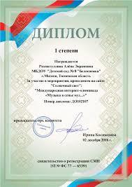 Диплом степени в Международной интернет олимпиаде Музыка в  Диплом 1 степени в Международной интернет олимпиаде Музыка в семье муз