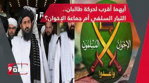 أيهما أقرب لحركة طالبان.. التيار السلفي أم جماعة الإخوان؟ - YouTube