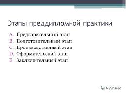 Презентация на тему Преддипломная практика Сообщение для  Преддипломная практика Сообщение для студентов 2 Этапы преддипломной