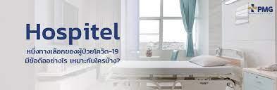 Hospitel หนึ่งทางเลือกของผู้ป่วยโควิด-19 มีข้อดีอย่างไร เหมาะกับใครบ้าง? -  PMG Hospital