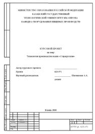 Технология производства водки Старорусская Курсовая Курсовая Технология производства водки Старорусская 1