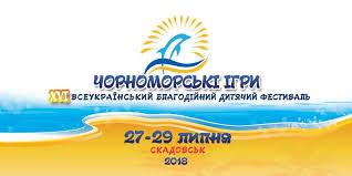 Картинки по запросу чорноморські ігри