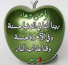 Image result for ‫ربنا آتنا فی الدنیا‬‎