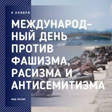🗓Международный... - Russian Foreign Ministry - МИД России | Facebook