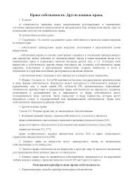 Реферат на тему Право собственности docsity Банк Рефератов Скачать документ