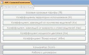 Курсовая работа АИС Страховая компания Курсовые и дипломные  АИС Страховой компании