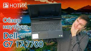Обзор <b>ноутбука Dell G7</b> 17 <b>7700</b> - говорят, что тут процессору ...