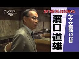 Image result for 老舗醤油「ヤマサ」