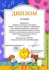 Детский сад Кораблик Награждение победителей Международной   воспитанникам детского сада были вручены дипломы победителей Международной интернет олимпиады по ПДД и памятные подарки для безопасного движения на