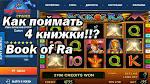 Игровой автомат Книжки в казино Вулкан