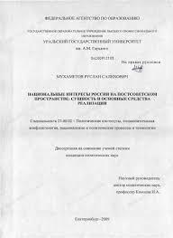 Диссертация на тему Национальные интересы России на постсоветском  Диссертация и автореферат на тему Национальные интересы России на постсоветском пространстве сущность и основные