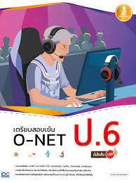 เตรียมสอบเข้ม O-NET ป.6 มั่นใจเต็ม 100 -- SERAZU