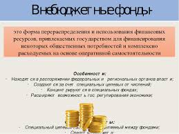 Презентация на тему Внебюджетные фонды слайда 2 Внебюджетные фонды это форма перераспределения и использования финансовых р