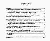 Коммерческая деятельность в Гродно Сравнить цены купить  Совершенствование коммерческой деятельности на ОАО Криница