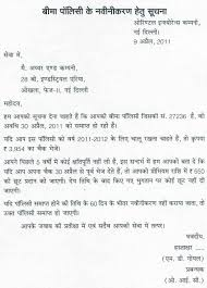 essay on domestic violence in hindi essay letter regarding renewal of insurance policy in hindi
