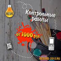 Заказать контрольнуют в Екатеринбурге узнать цены на написание  Решение контрольных работ