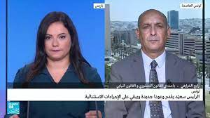 تونس: أخبار، فيديوهات، تقارير وتحليلات - فرانس 24