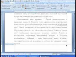 Скачать образец правильного реферата word ru Скачать образец правильного реферата word