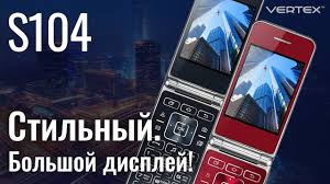 Пользовательский обзор <b>телефона Vertex</b> S104 в корпусе ...